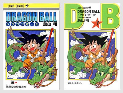 ドラゴンボール 完全 版 表紙