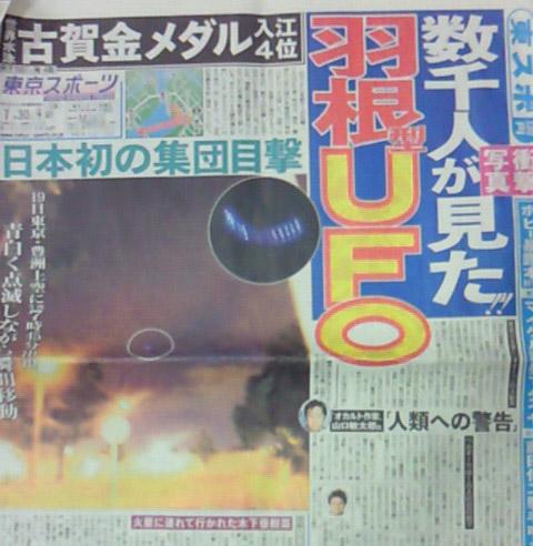 大地震の予兆か?!東京上空に出現したUFO動画ま …