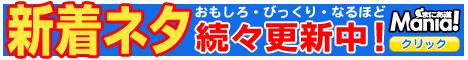 http://www.maniado.jp/get_image.php?i=47&t=KOUKOKU_MT&f=BANNER_GAZOU_FILENAME&s=0