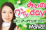 マニアーナ!公式ブログ みぃのワンッ★day