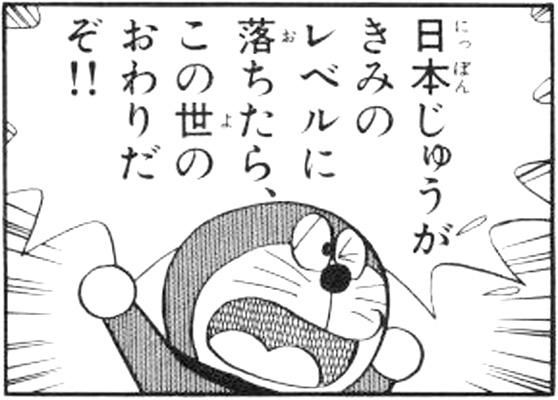 ドラえもんネタ「日本中が…」