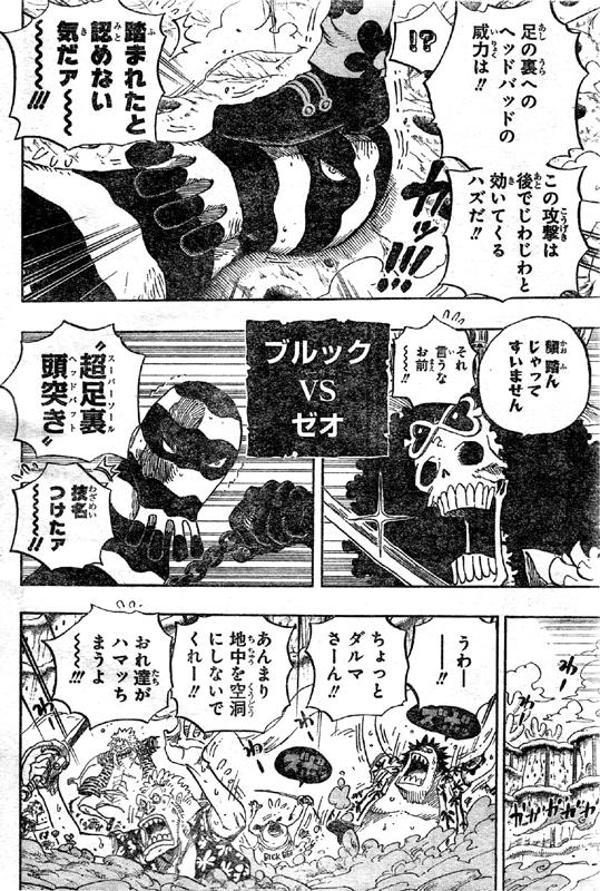 """第640話 """"魚人島直上""""ナミ天候棒..."""