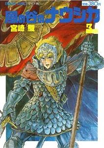 風の谷のナウシカ3巻宮崎駿