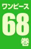 ワンピース 68巻尾田栄一郎