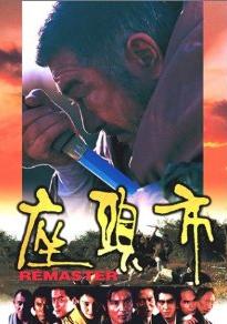 座頭市デジタルリマスター版DVD藤虎勝新太郎