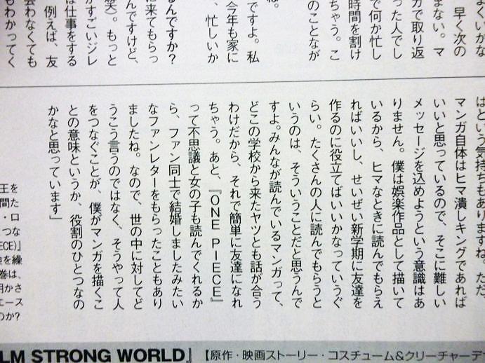 尾田栄一郎「ワンピースにメッセージなんて無い。ヒマつぶしに読むもの ...