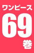 ワンピース69巻尾田栄一郎