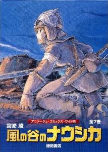 風の谷のナウシカ全7巻セット トルメキア戦役バージョン宮崎駿