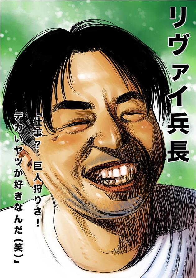 佐藤秀峰が書いたリヴァイ兵長がヤヴァイ!!! | 進撃の巨人道場 ...
