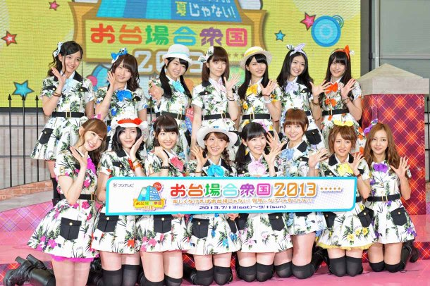 AKB48フジテレビ「お台場合衆国...