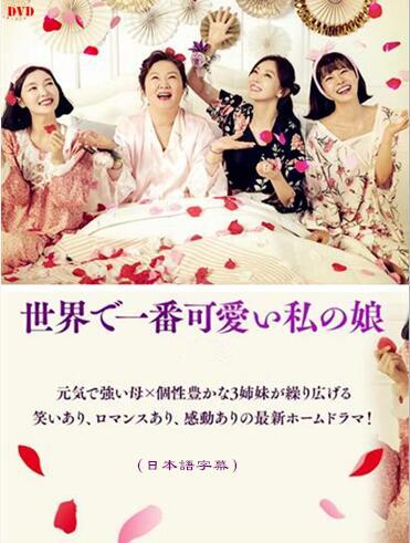 可愛い 番 で 娘 世界 一 の 韓国 ドラマ 私