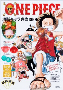 ONE PIECE 海賊キャラ弁当