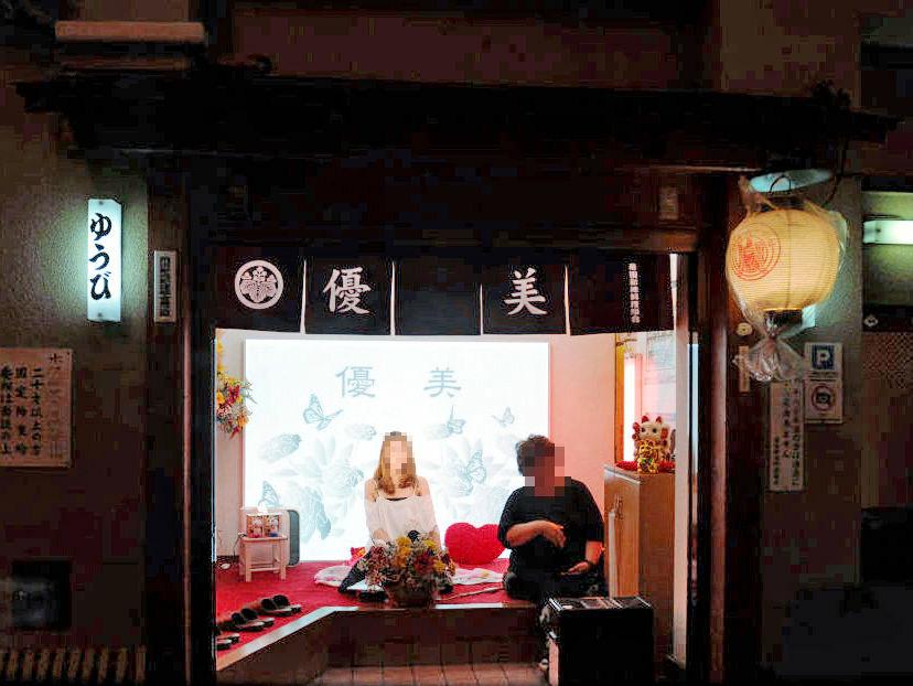飛田新地料理組合 - 今池(大阪) / 経済組合・団体 - …