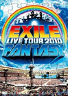 EXILE ライブツアー2010 FANTASY